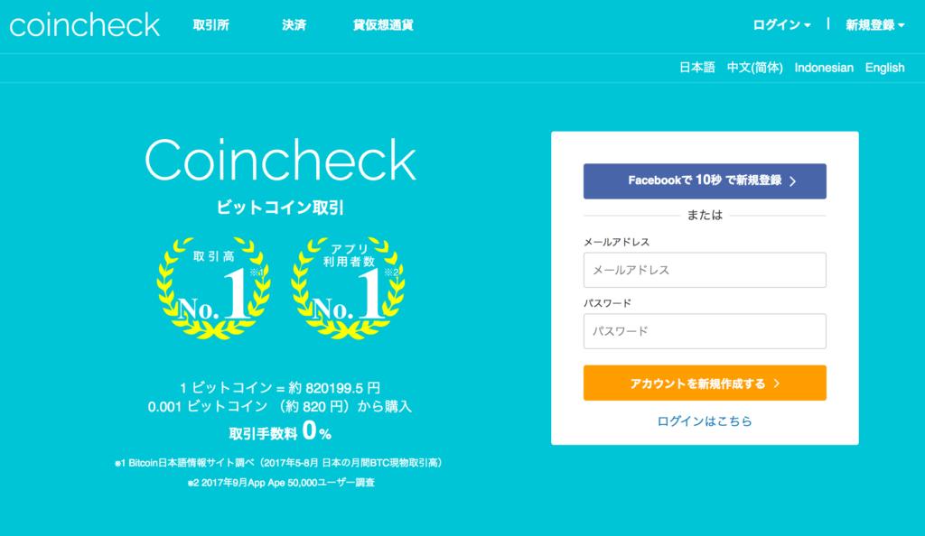 【coincheck】コインチェックの口座開設から本人確認・入金までを解説まとめ【初心者OK】