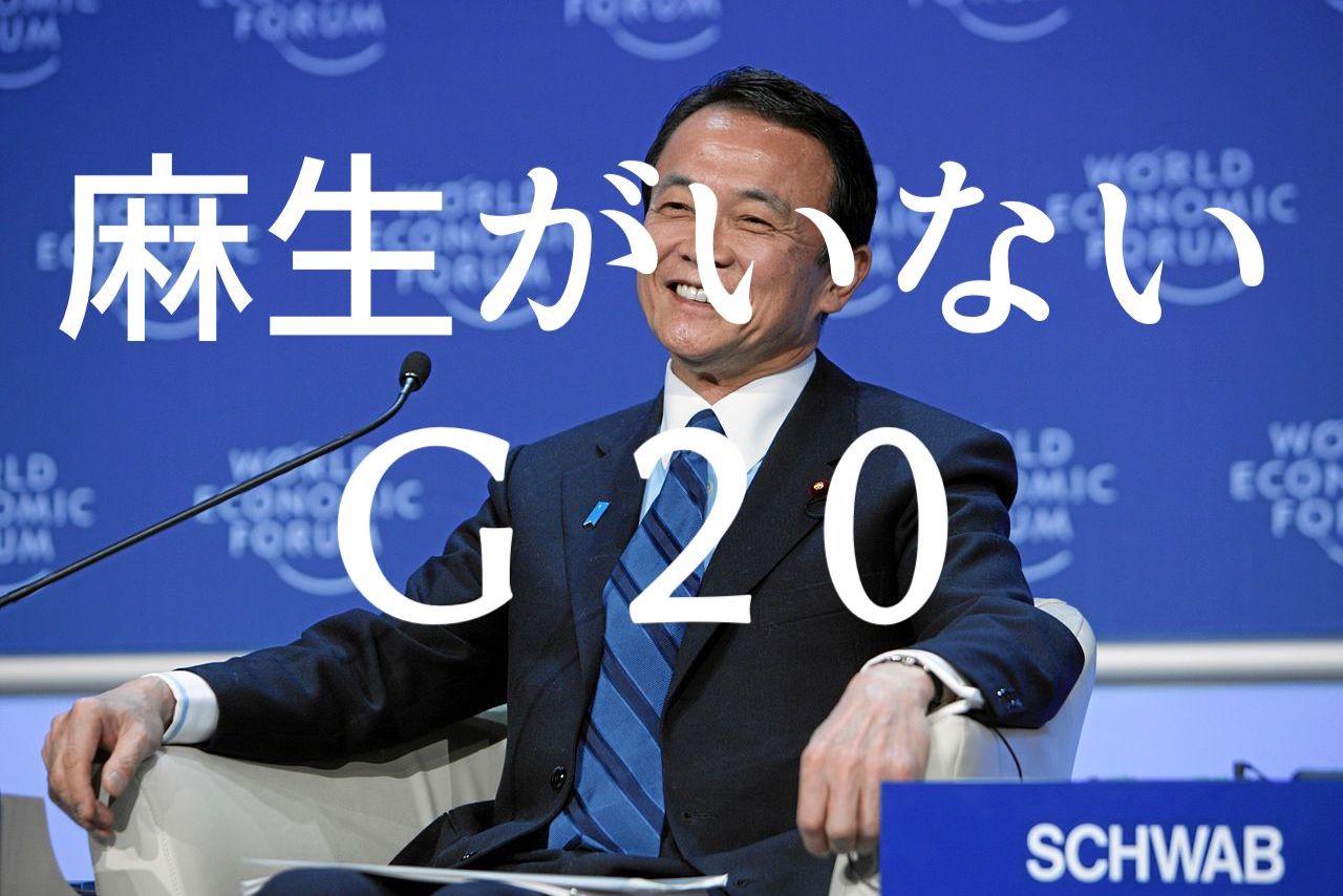 【仮想通貨規制】G20とは?麻生財務相不在の影響と相場展望について解説【3月19〜20日開催】