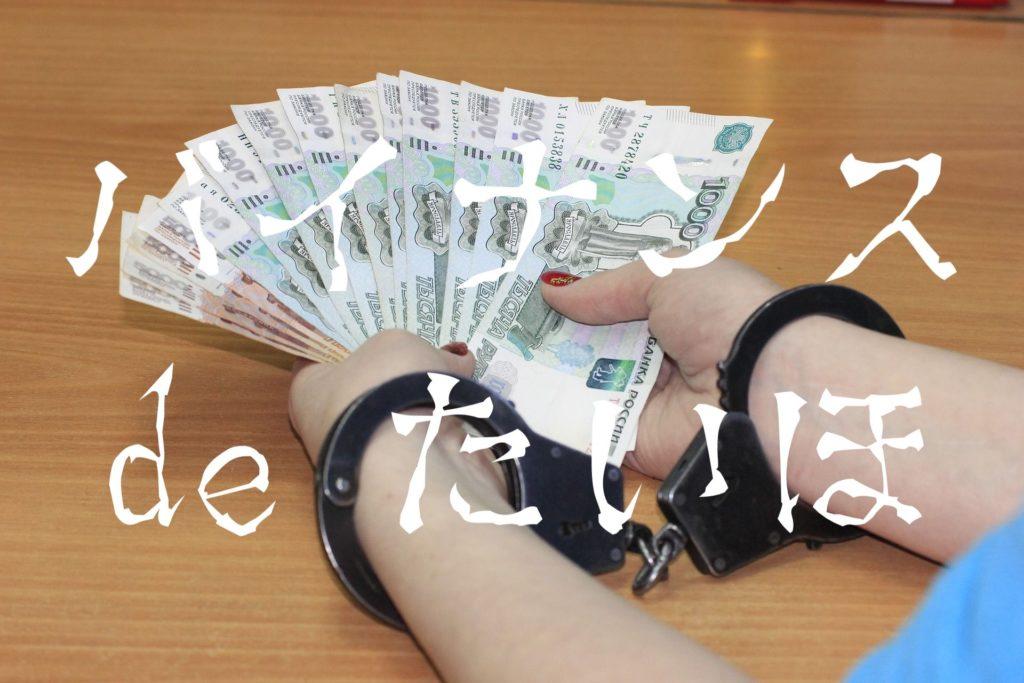 【逮捕祭り】金融庁がバイナンスに警告!背景は?ユーザーと相場への影響も解説【まとめ】